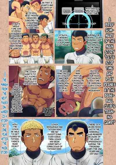 Doutei Coach wa Yakyuu Buin no Yankee-kun no Dekachin o Hameraretakute Tamaranai! 2
