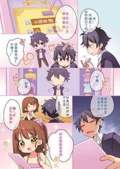 Kisekae Appli de Kawaiku Henshin! 2