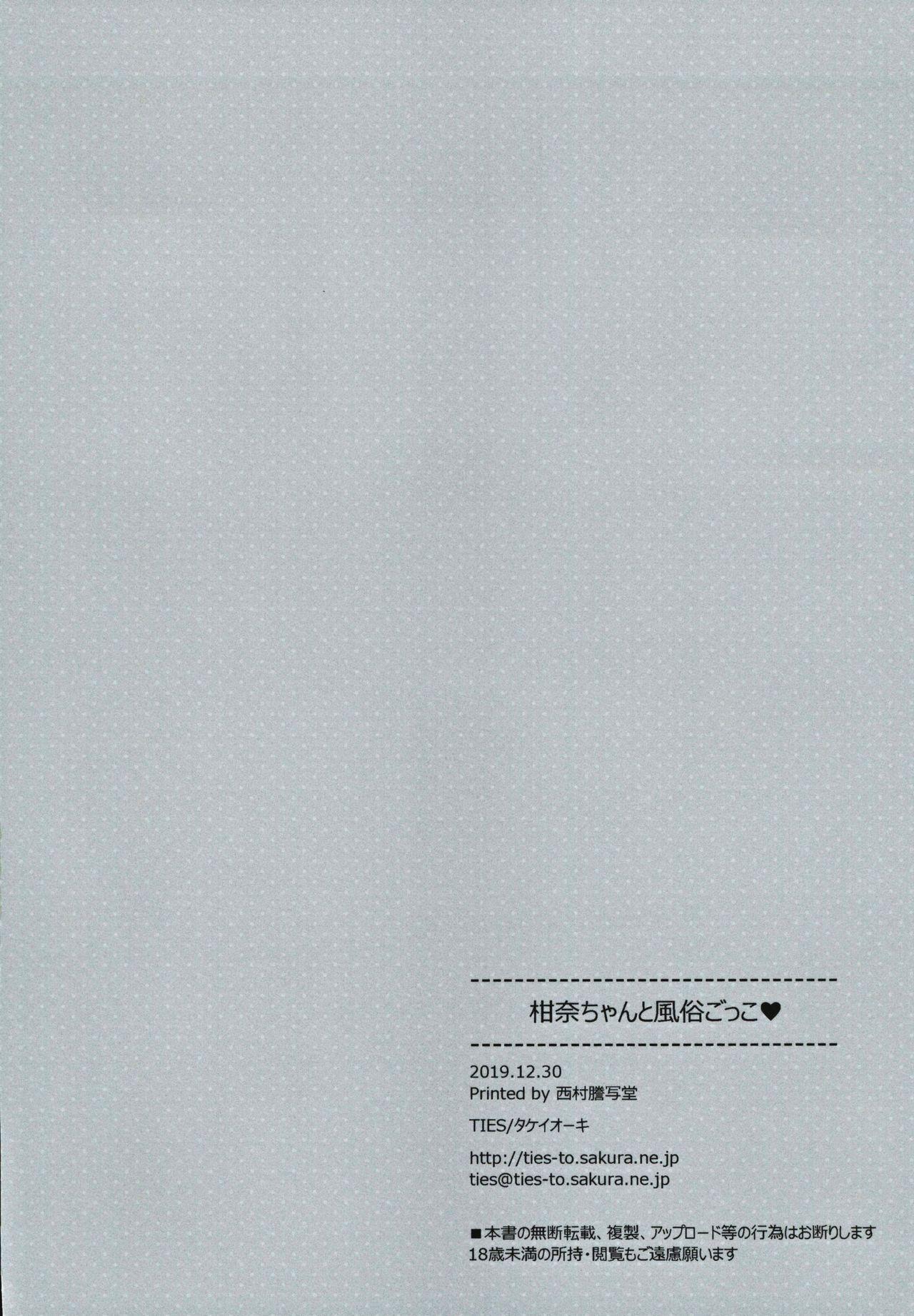 Kanna-chan to Fuuzoku Gokko 28
