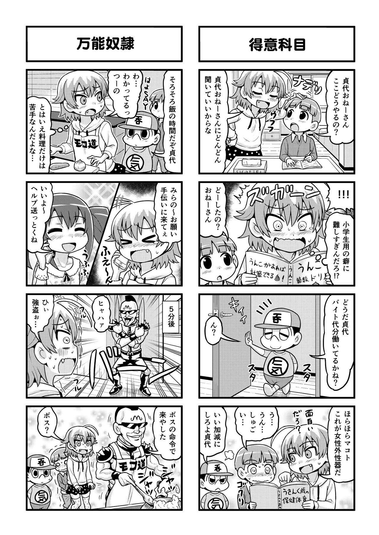 Nonki BOY Ch. 1-49 188