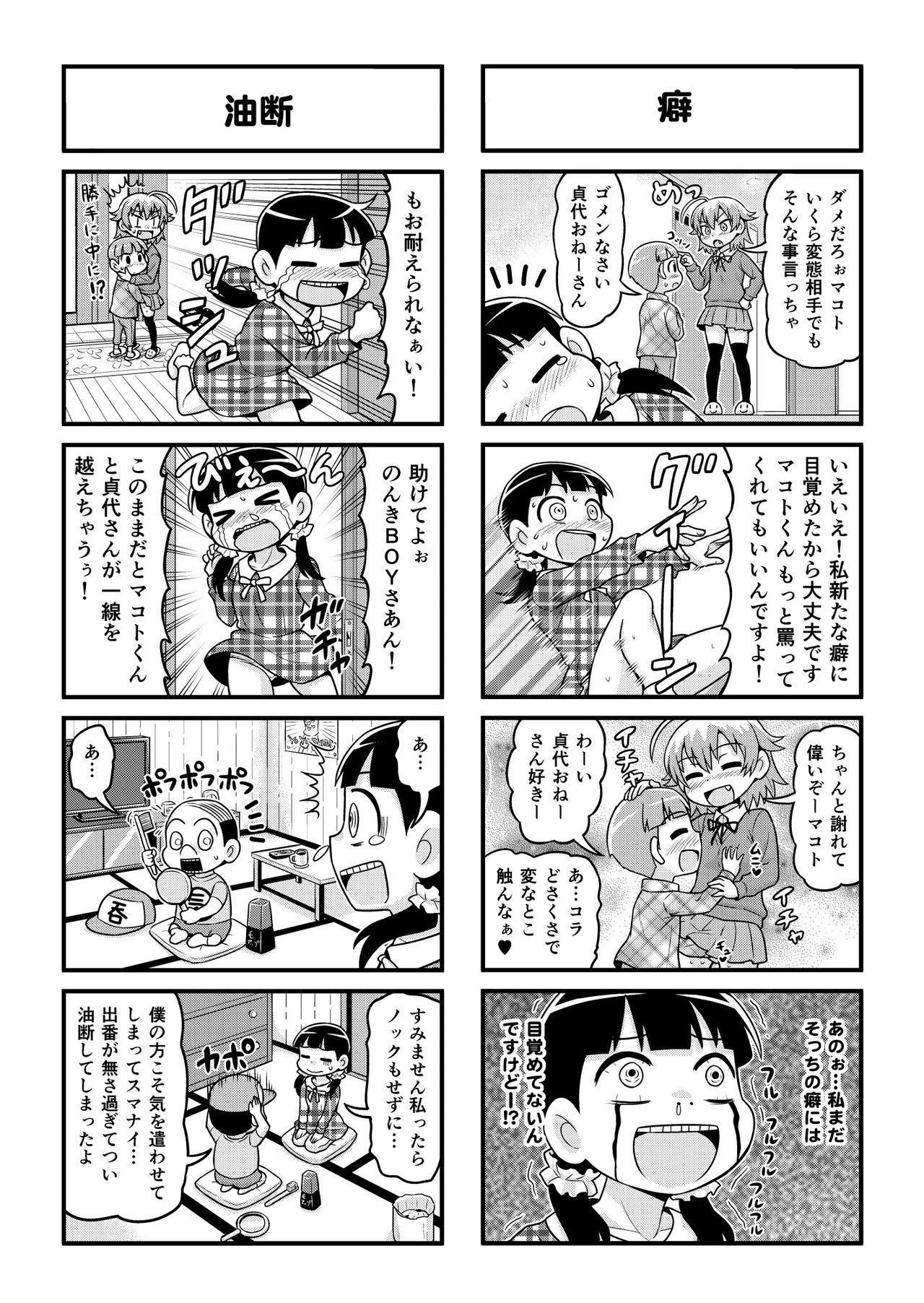 Nonki BOY Ch. 1-49 198