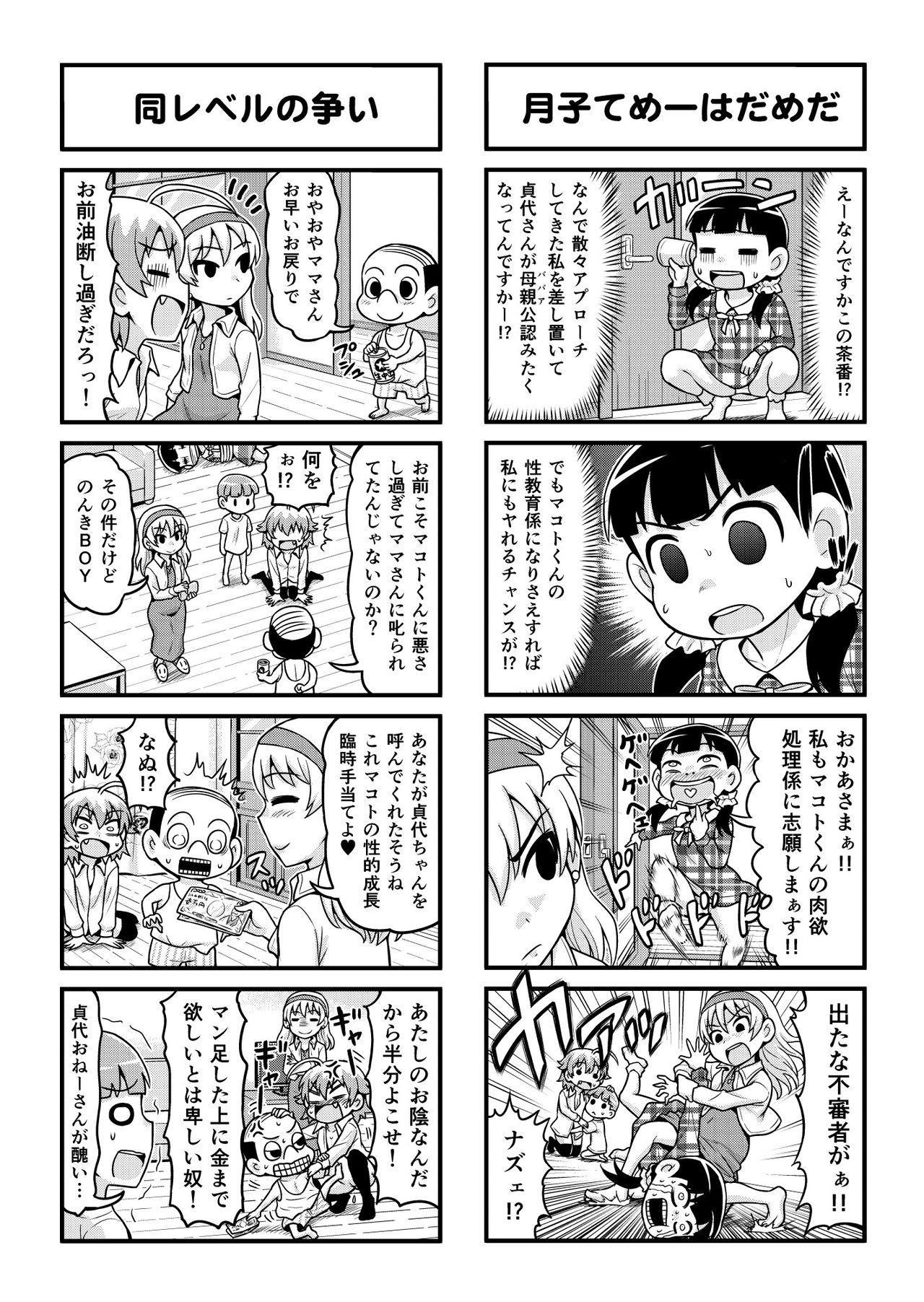 Nonki BOY Ch. 1-49 203