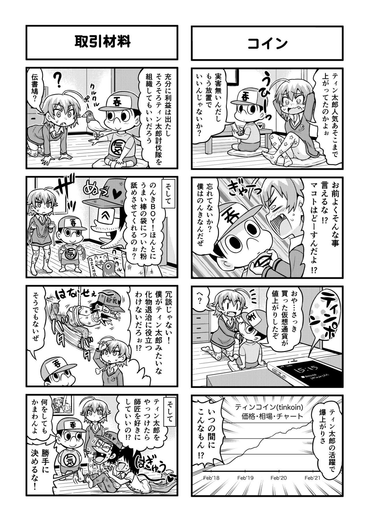 Nonki BOY Ch. 1-49 222