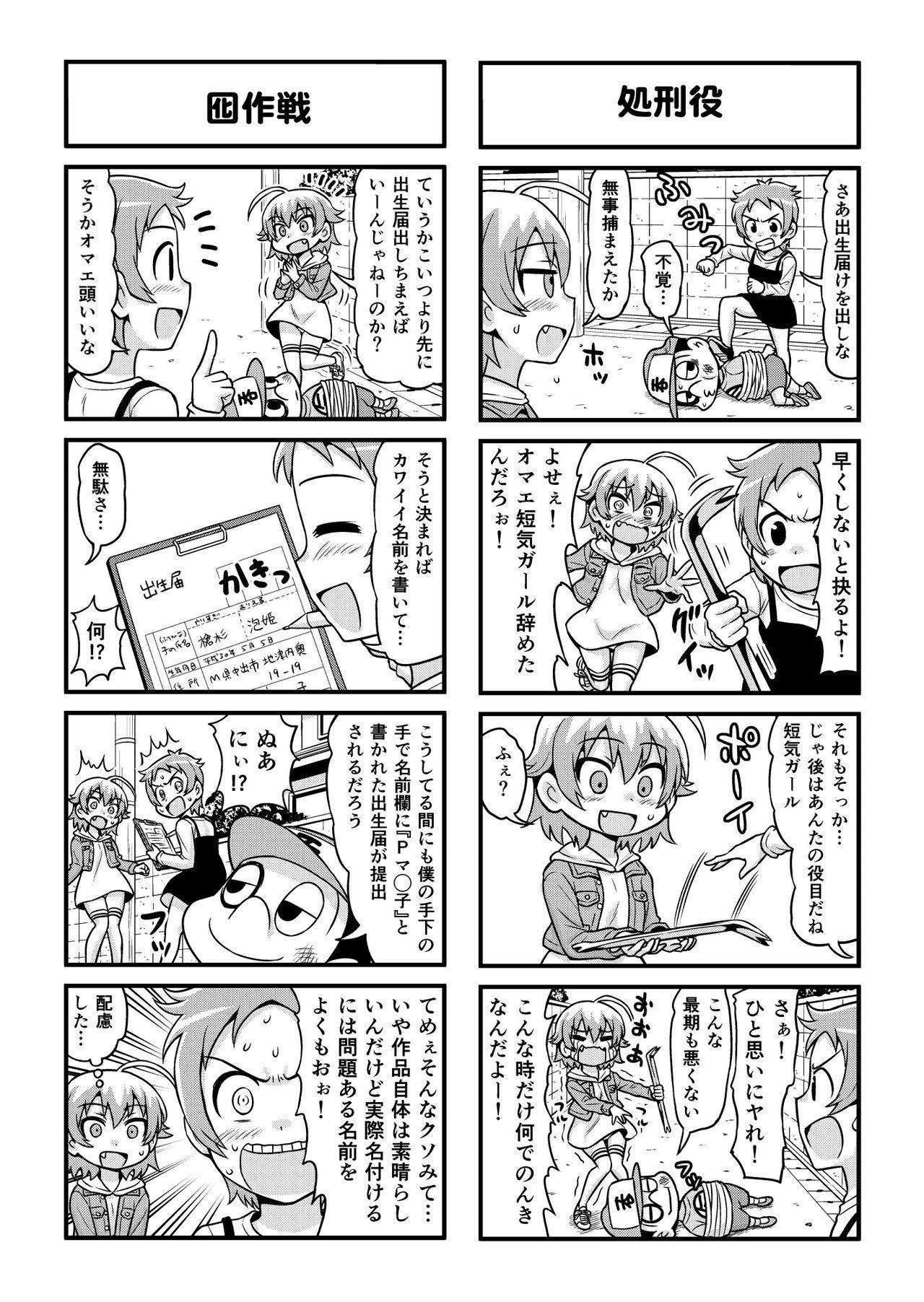 Nonki BOY Ch. 1-49 255