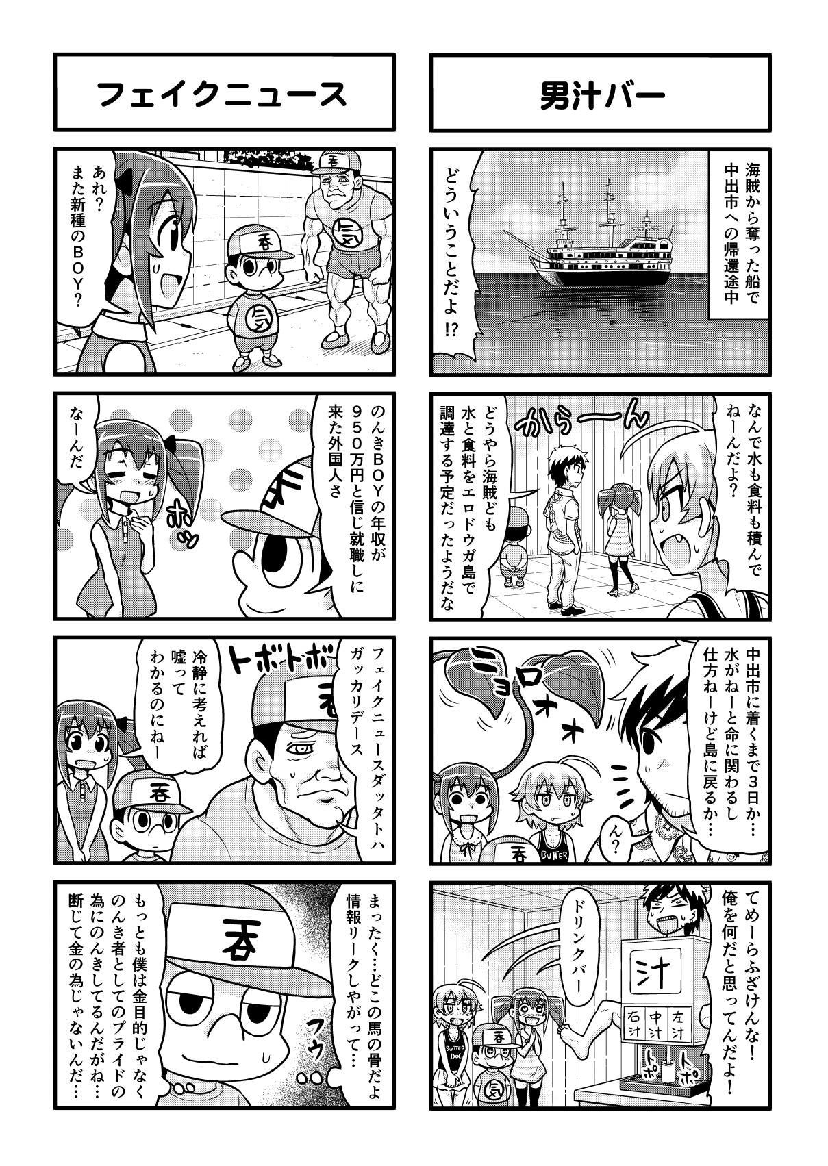 Nonki BOY Ch. 1-49 296