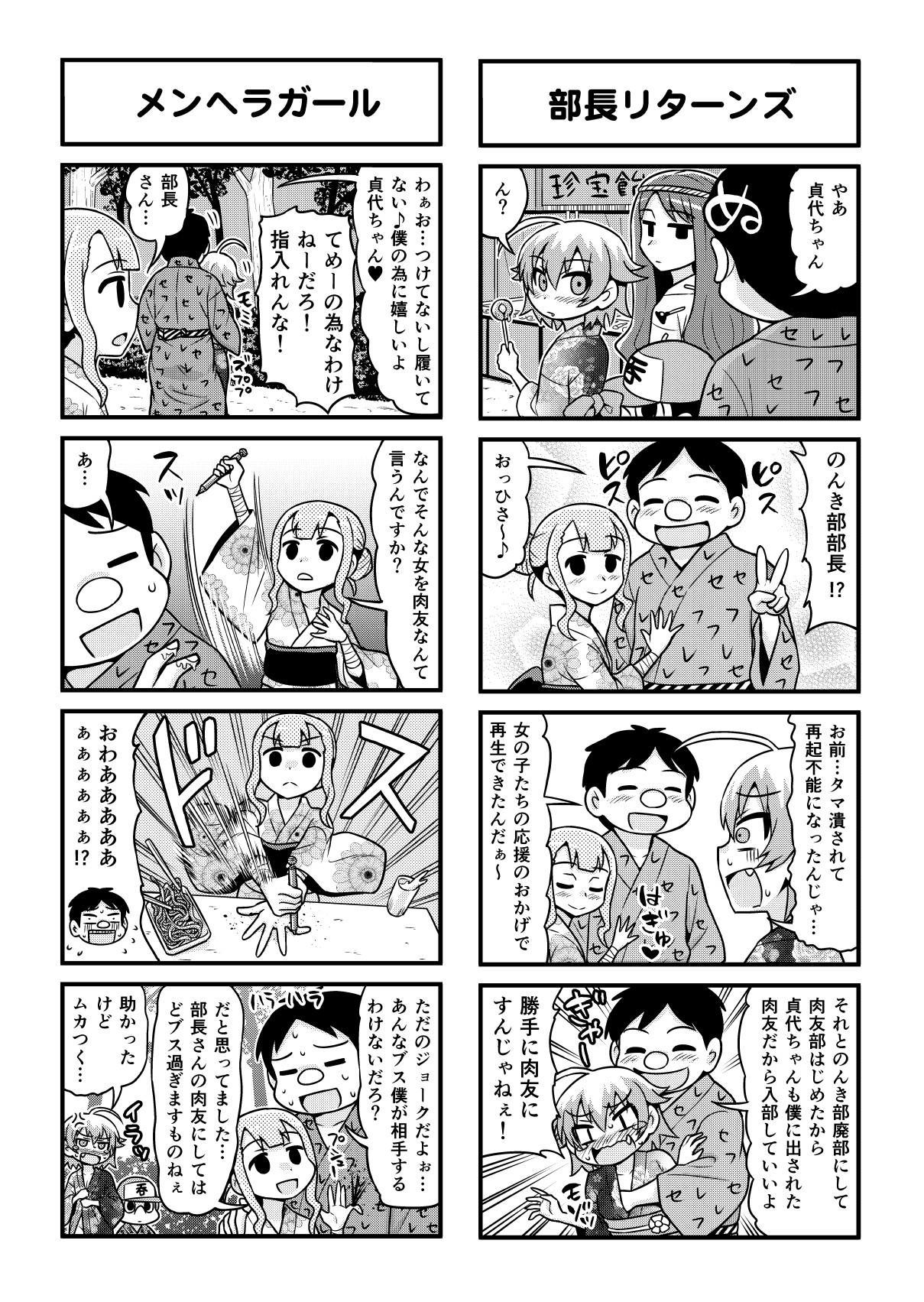 Nonki BOY Ch. 1-49 305