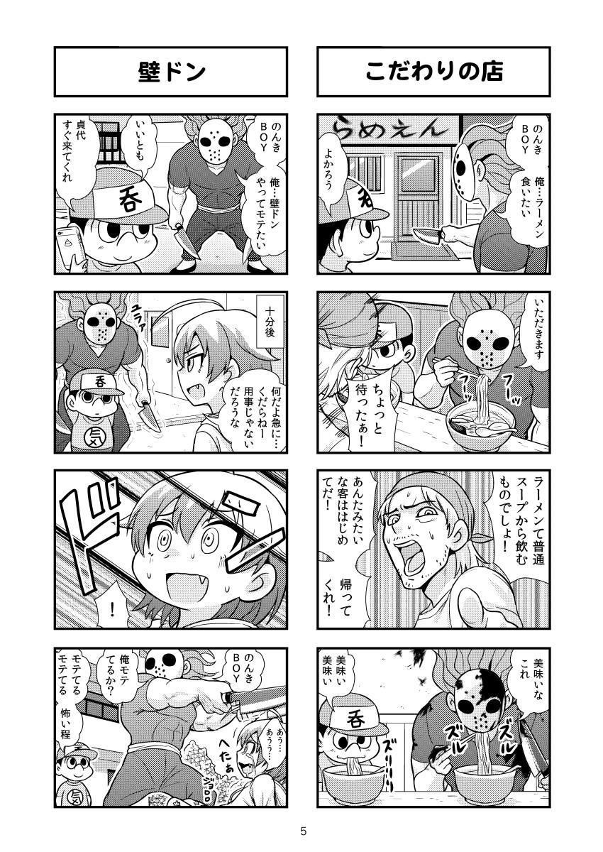 Nonki BOY Ch. 1-49 38