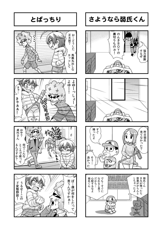 Nonki BOY Ch. 1-49 49