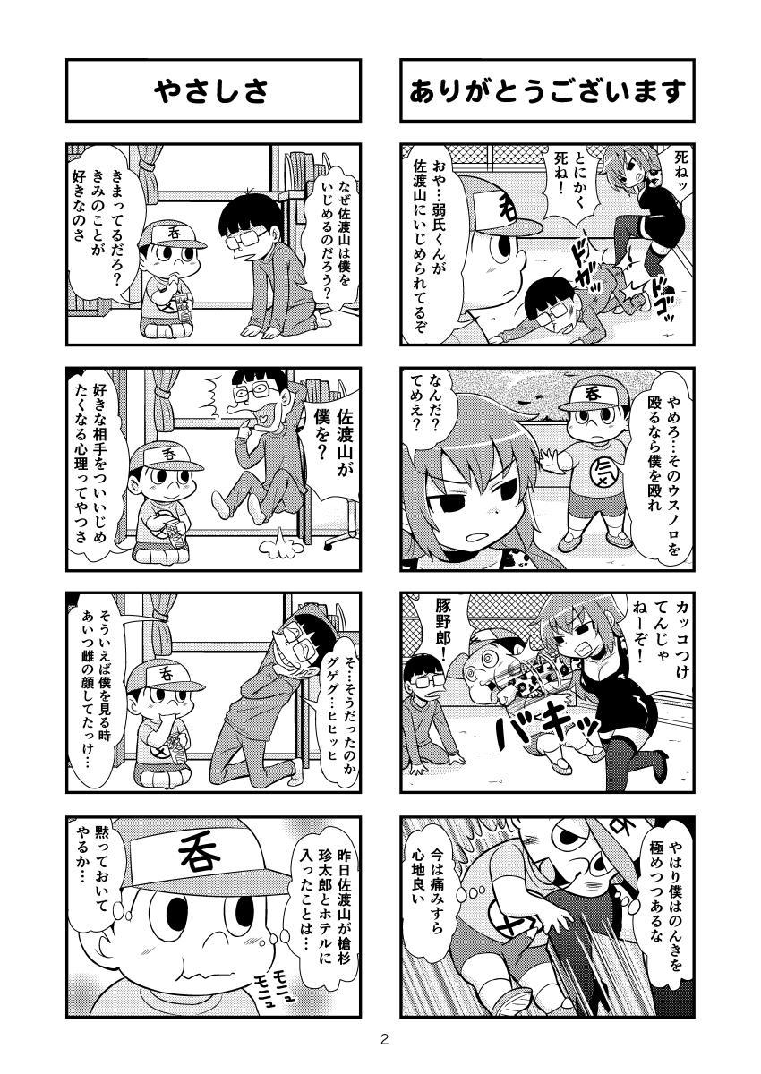 Nonki BOY Ch. 1-49 7