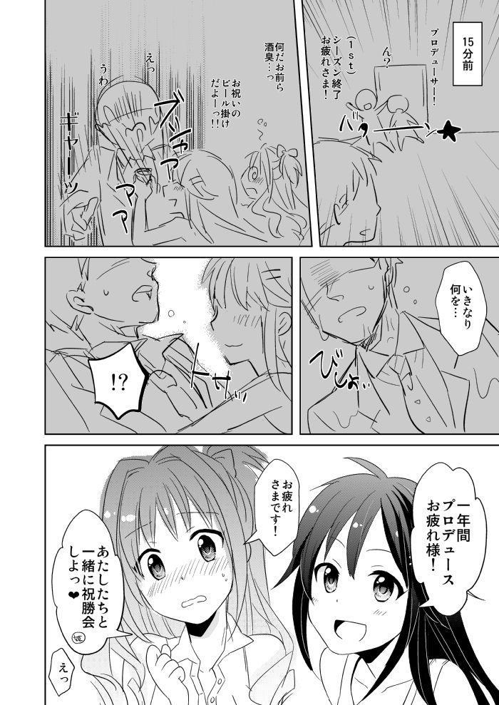 日野×P 2