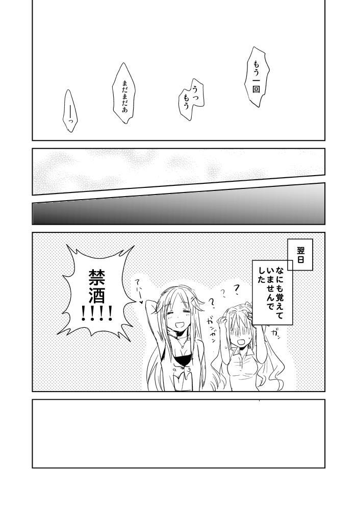 日野×P 6