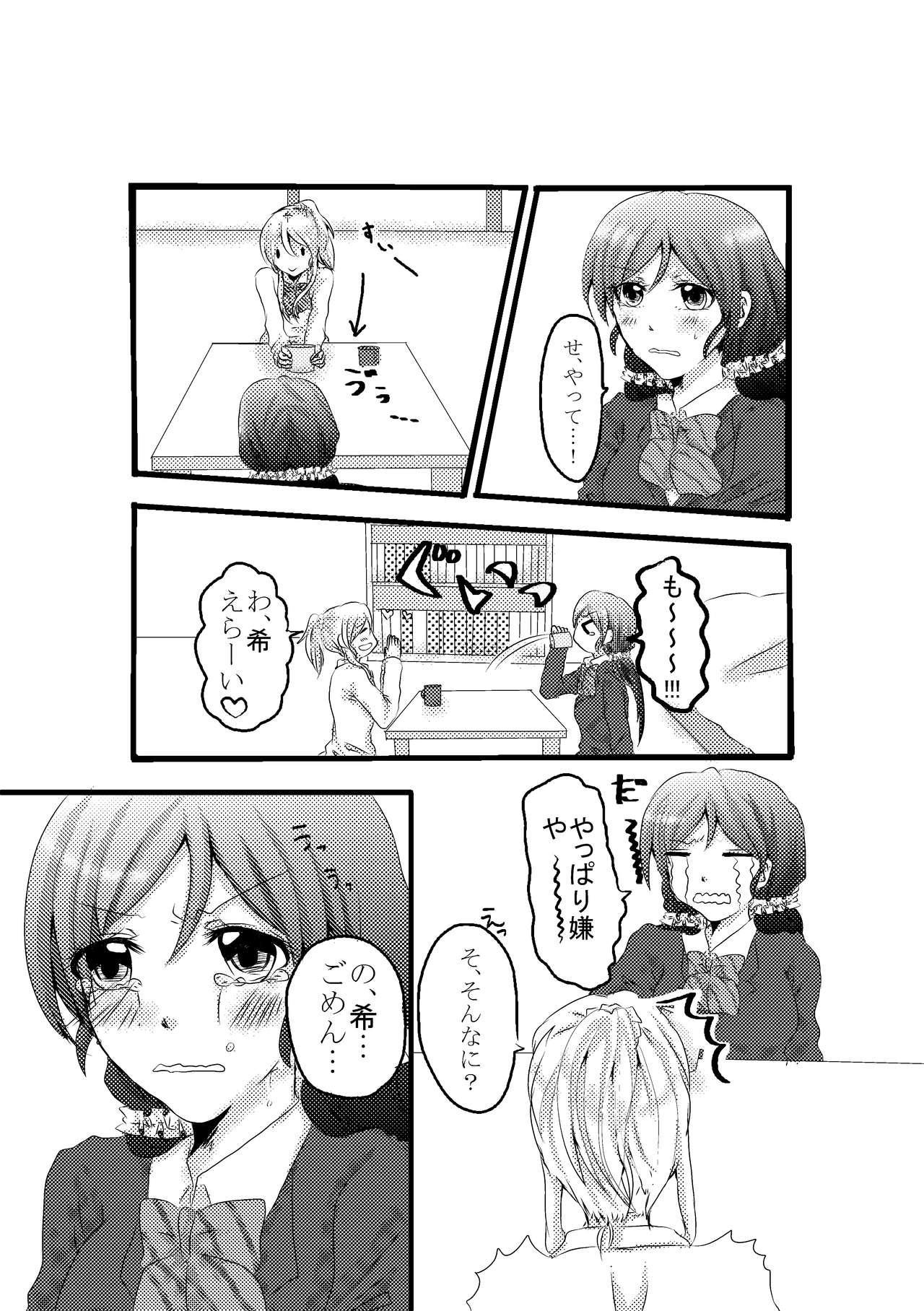 いたずらっこ絵里ちゃんとのぞみちゃんの話 3