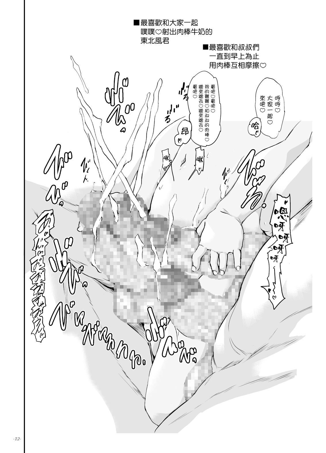 ChinColle 2019 Osu Mesugaki no Sekai 11