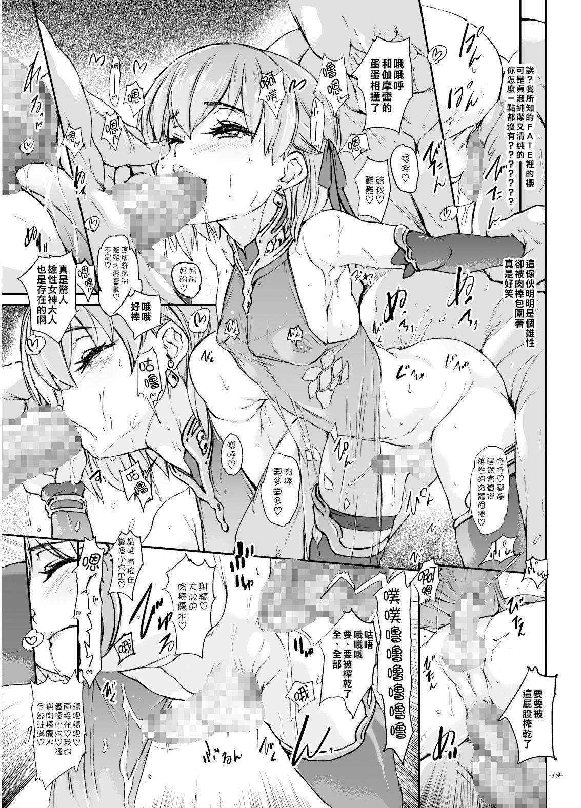 ChinColle 2019 Osu Mesugaki no Sekai 18