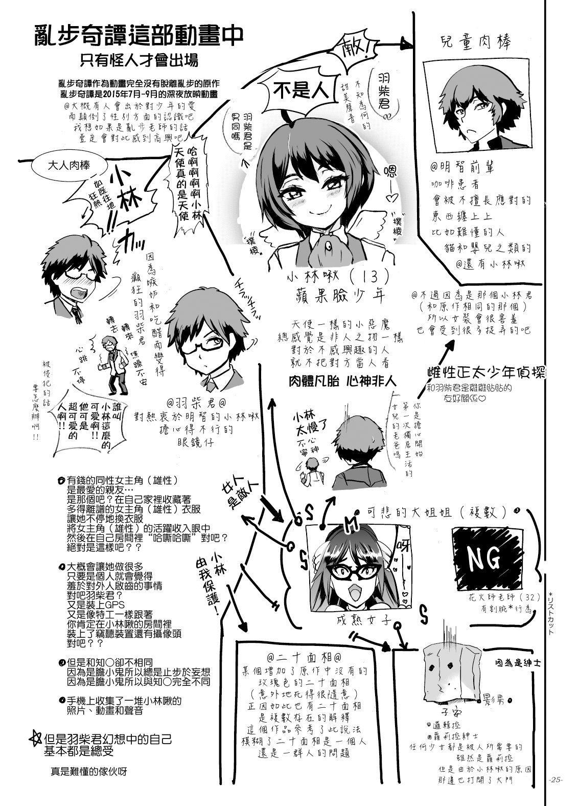 ChinColle 2019 Osu Mesugaki no Sekai 24