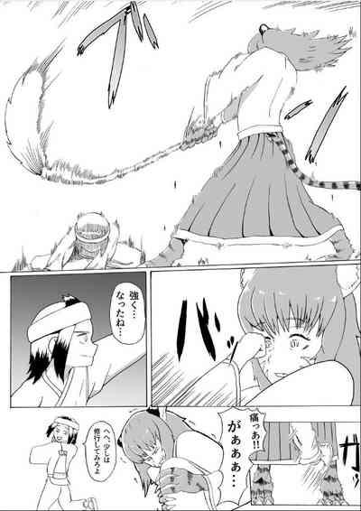 Boku to Mamono no Naresomehen 3