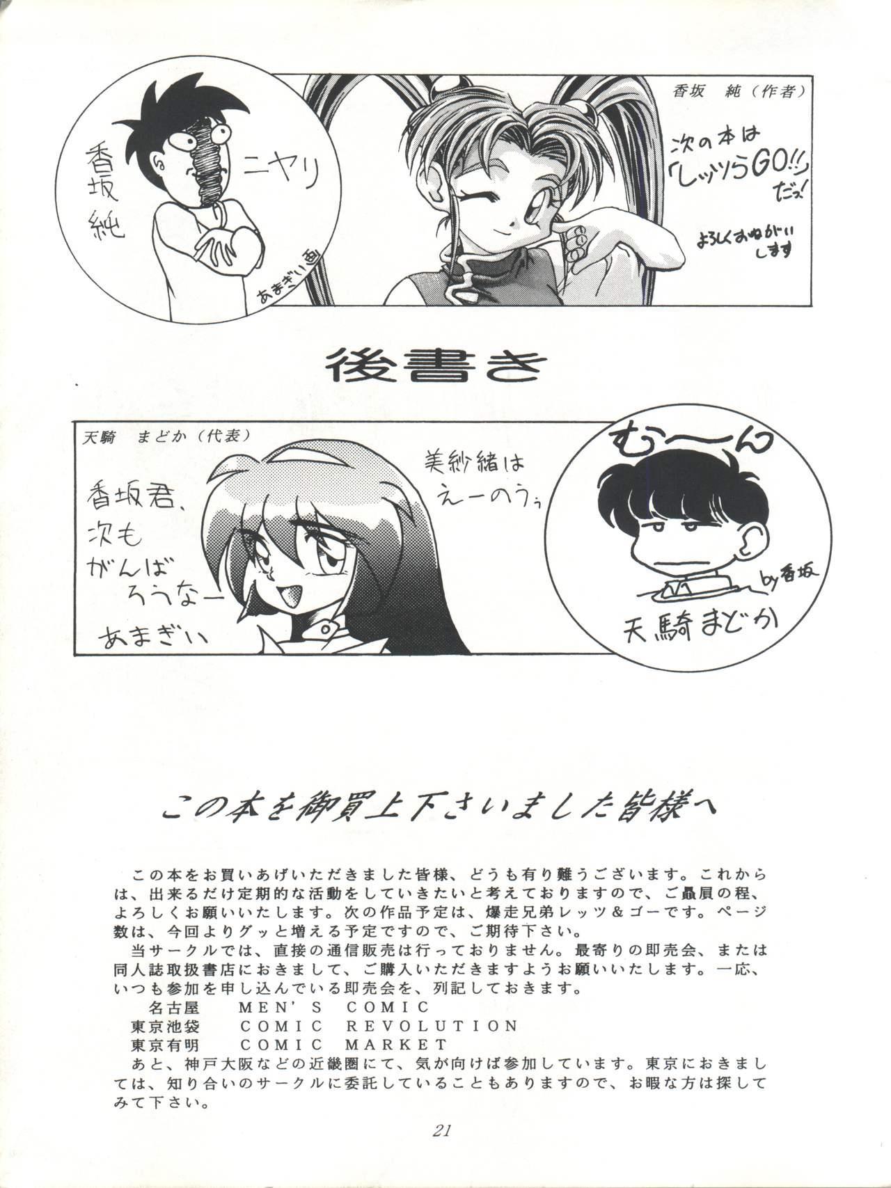 Sammy Sakura Soushuuhen 104