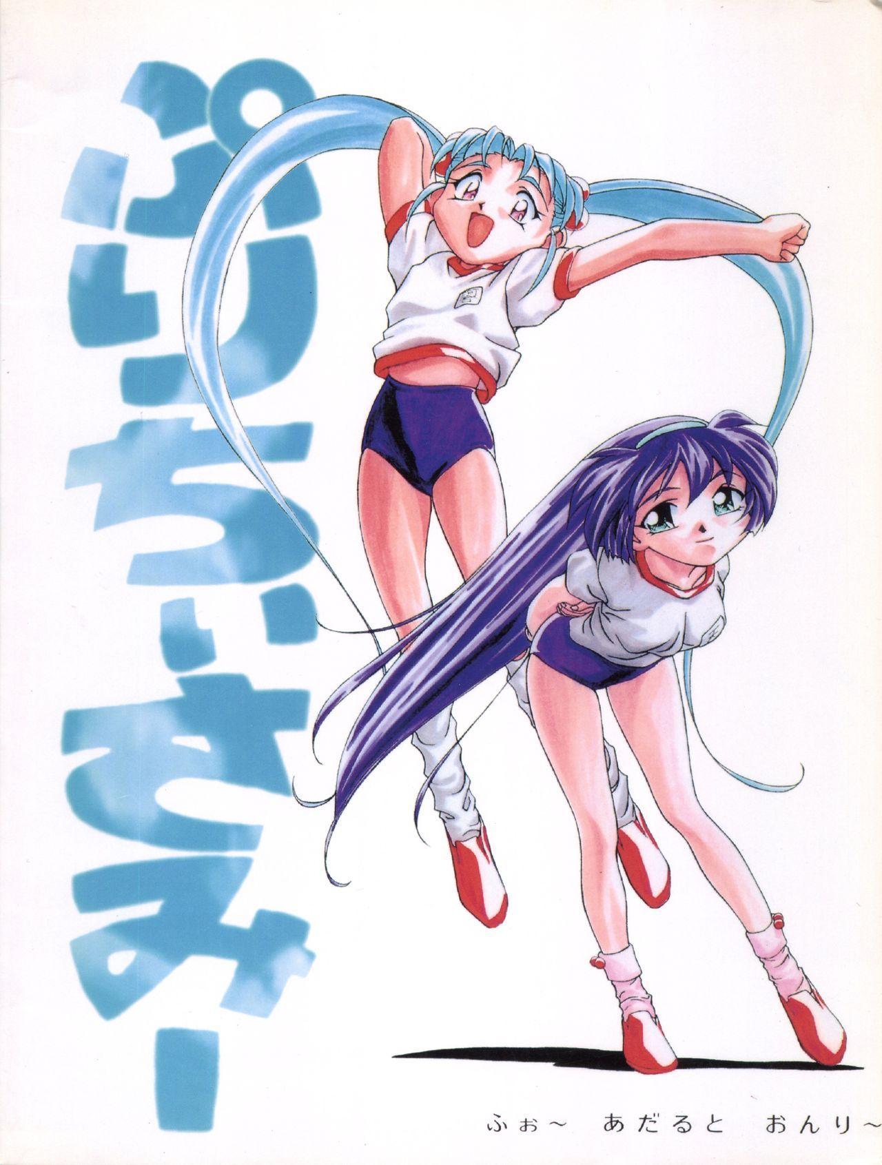 Sammy Sakura Soushuuhen 107