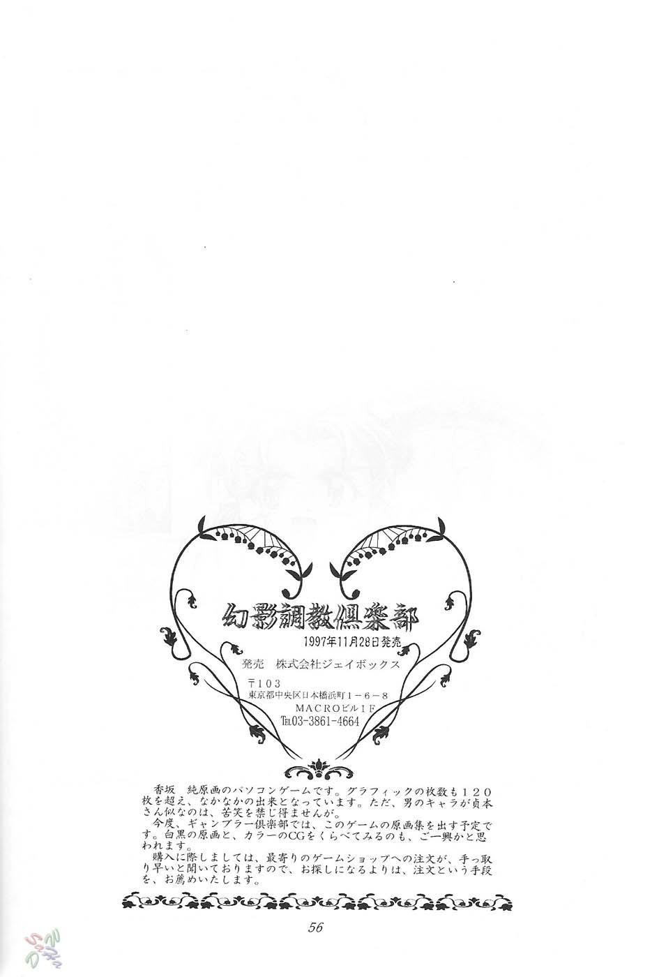 Sammy Sakura Soushuuhen 163