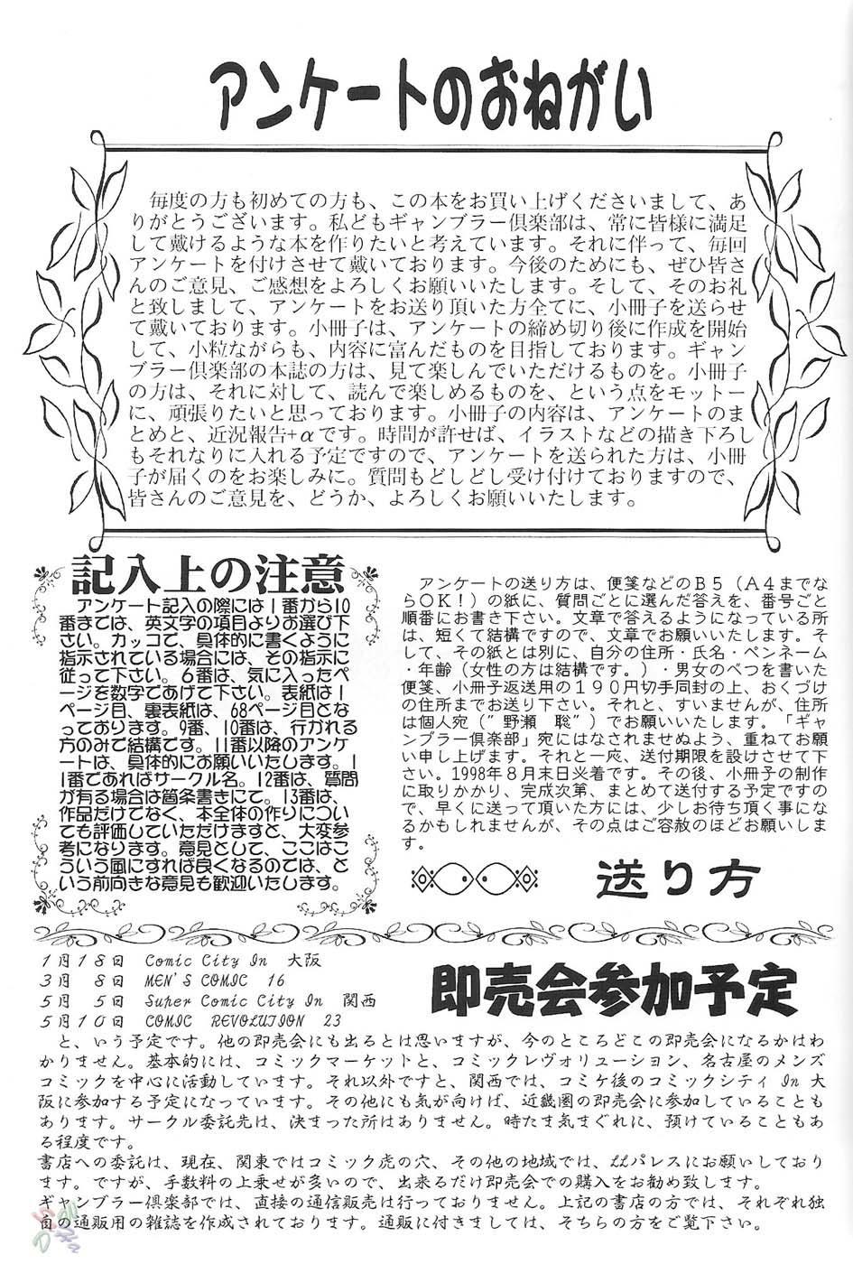 Sammy Sakura Soushuuhen 164