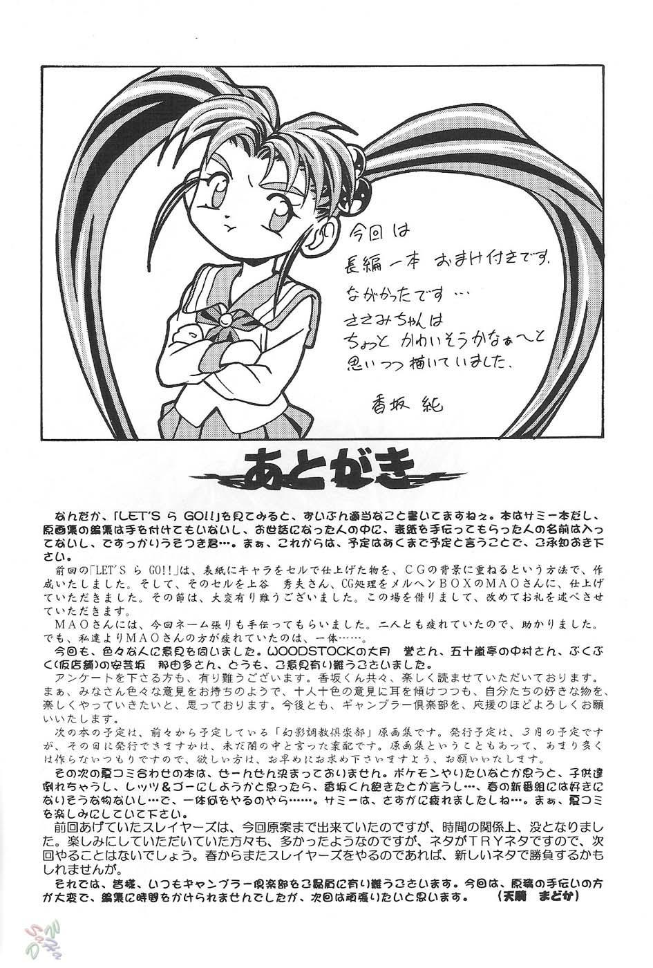 Sammy Sakura Soushuuhen 173