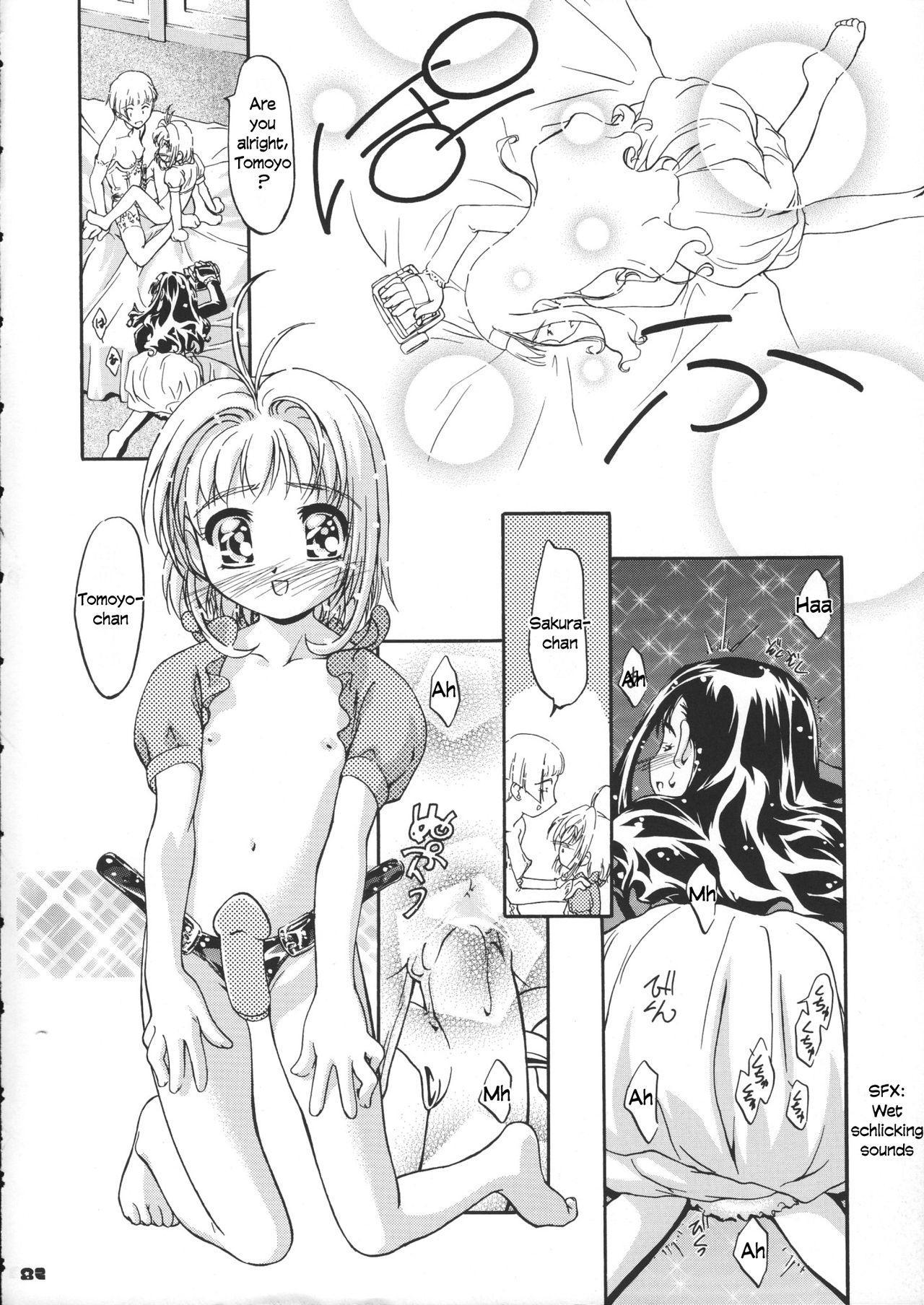 Sammy Sakura Soushuuhen 81
