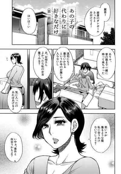 Anoko no Kawari ni Sukinadake 3