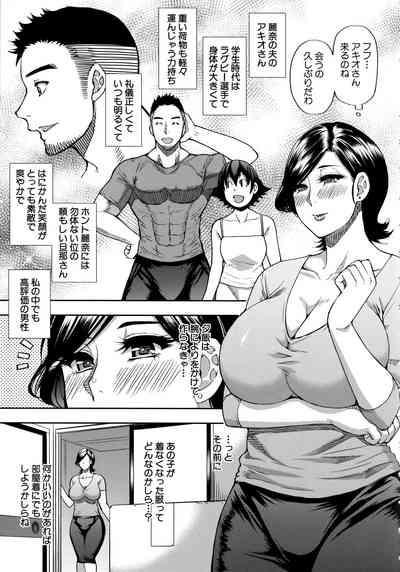 Anoko no Kawari ni Sukinadake 5
