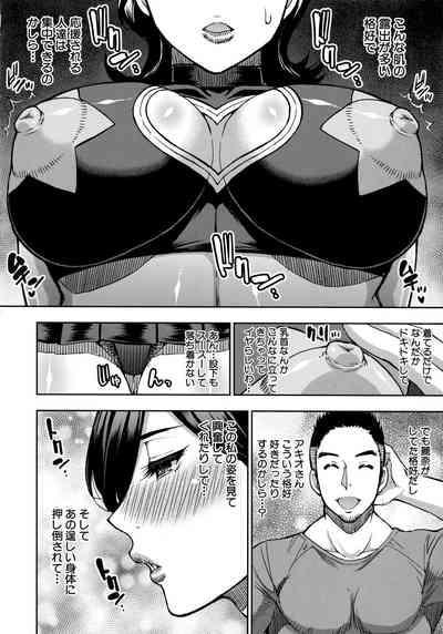 Anoko no Kawari ni Sukinadake 8