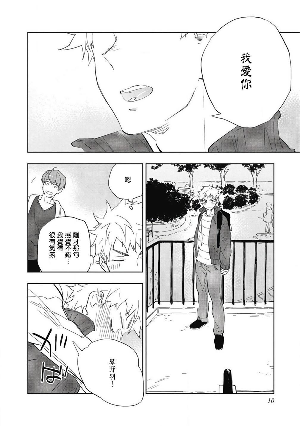 Kimi to Oishii Ai no Kotonoha | 与你一起享用的美味情话 Ch. 1-2 10