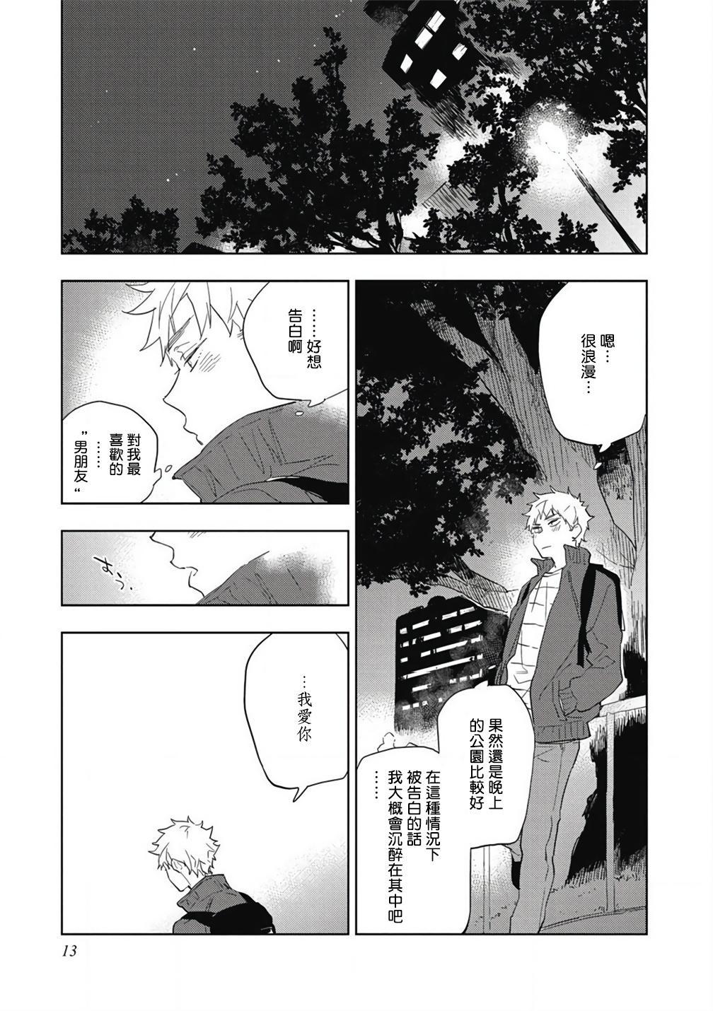 Kimi to Oishii Ai no Kotonoha | 与你一起享用的美味情话 Ch. 1-2 13