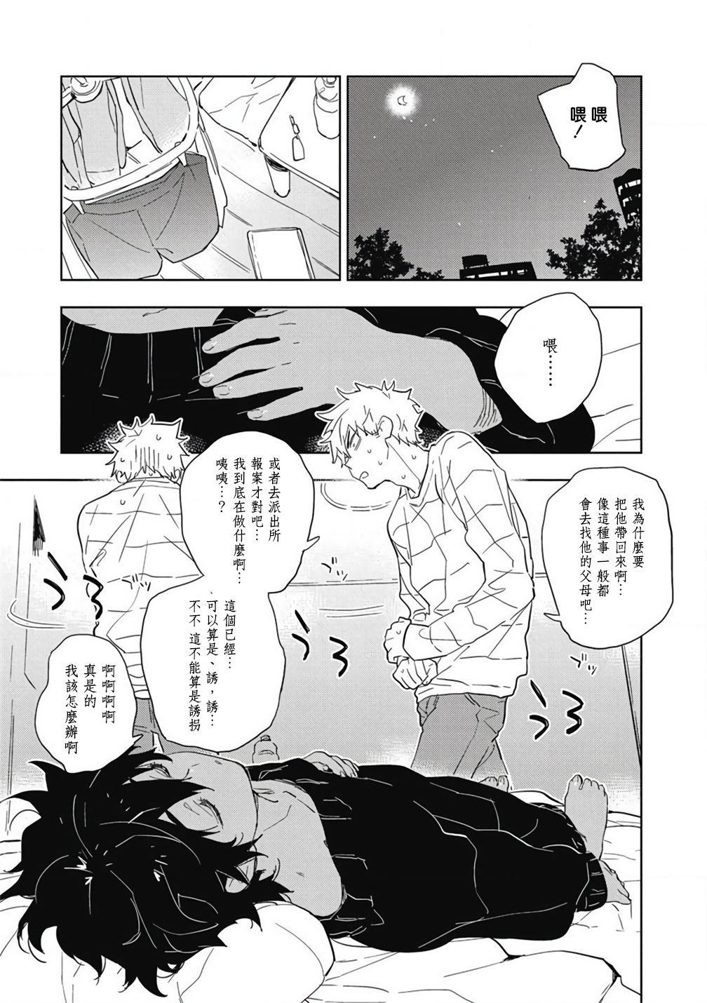Kimi to Oishii Ai no Kotonoha | 与你一起享用的美味情话 Ch. 1-2 15