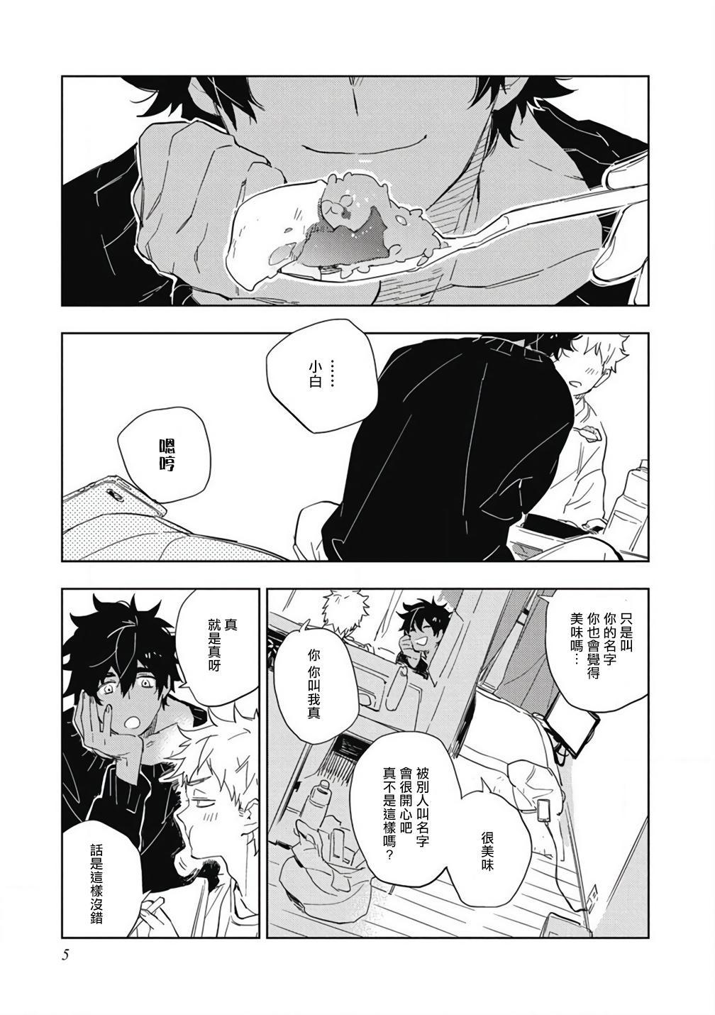 Kimi to Oishii Ai no Kotonoha | 与你一起享用的美味情话 Ch. 1-2 5