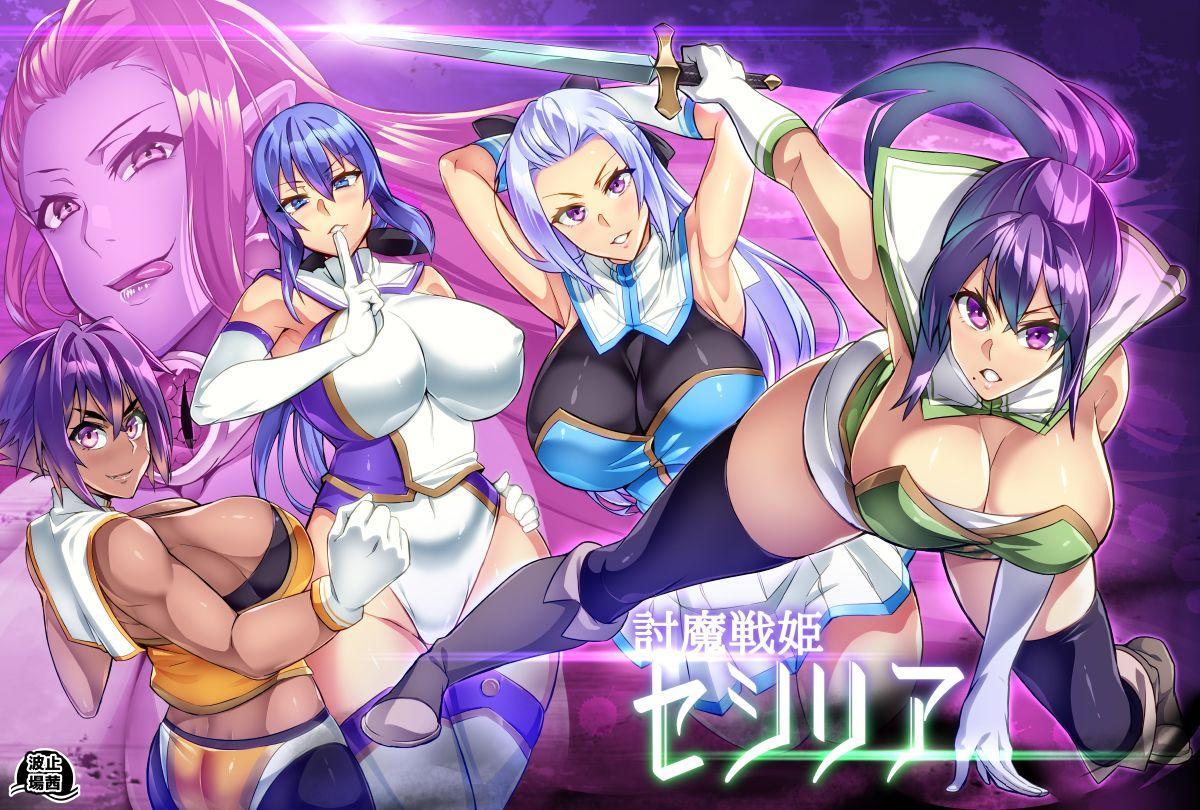 Touma Senki Cecilia 7-8(Chinese) 0
