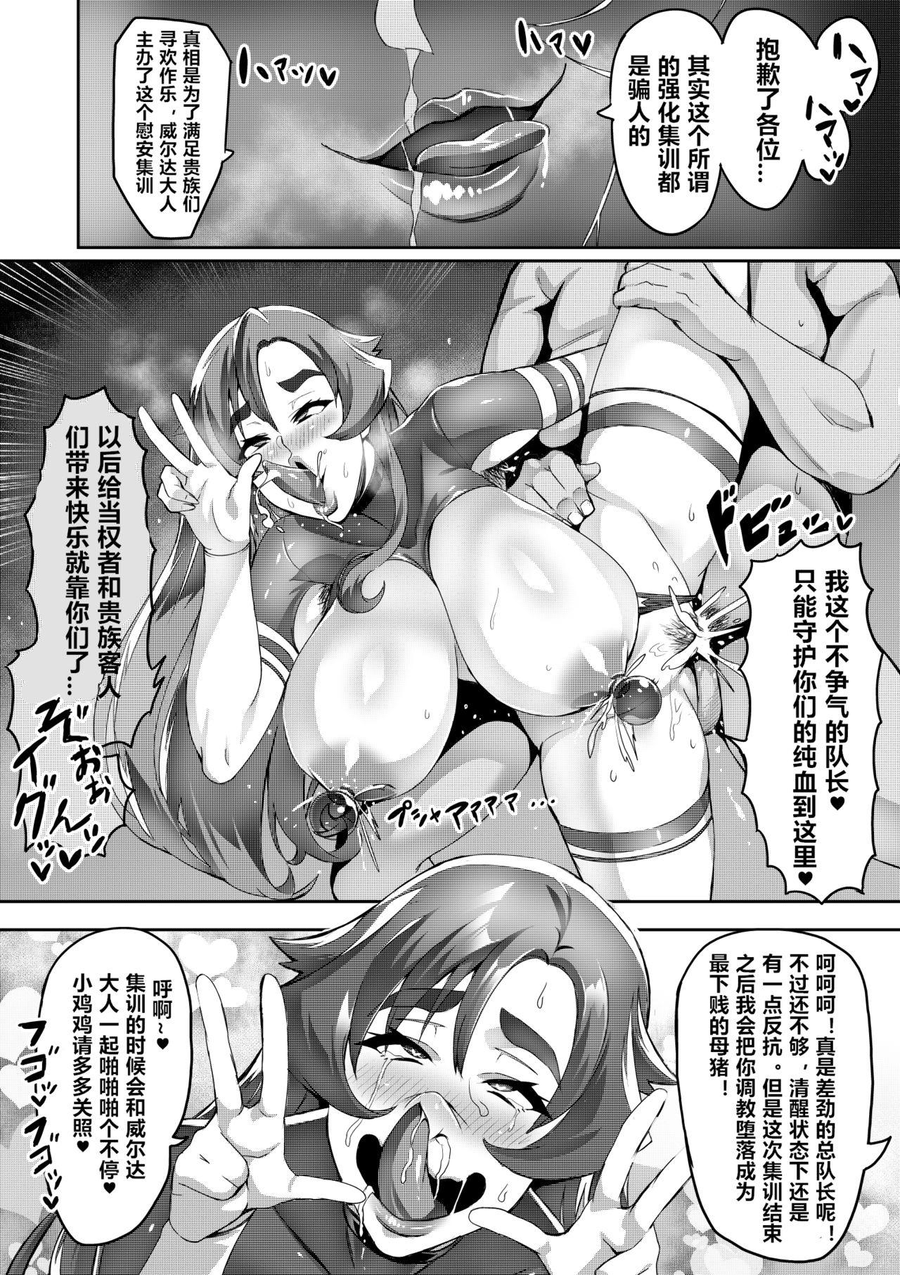 Touma Senki Cecilia 7-8(Chinese) 25