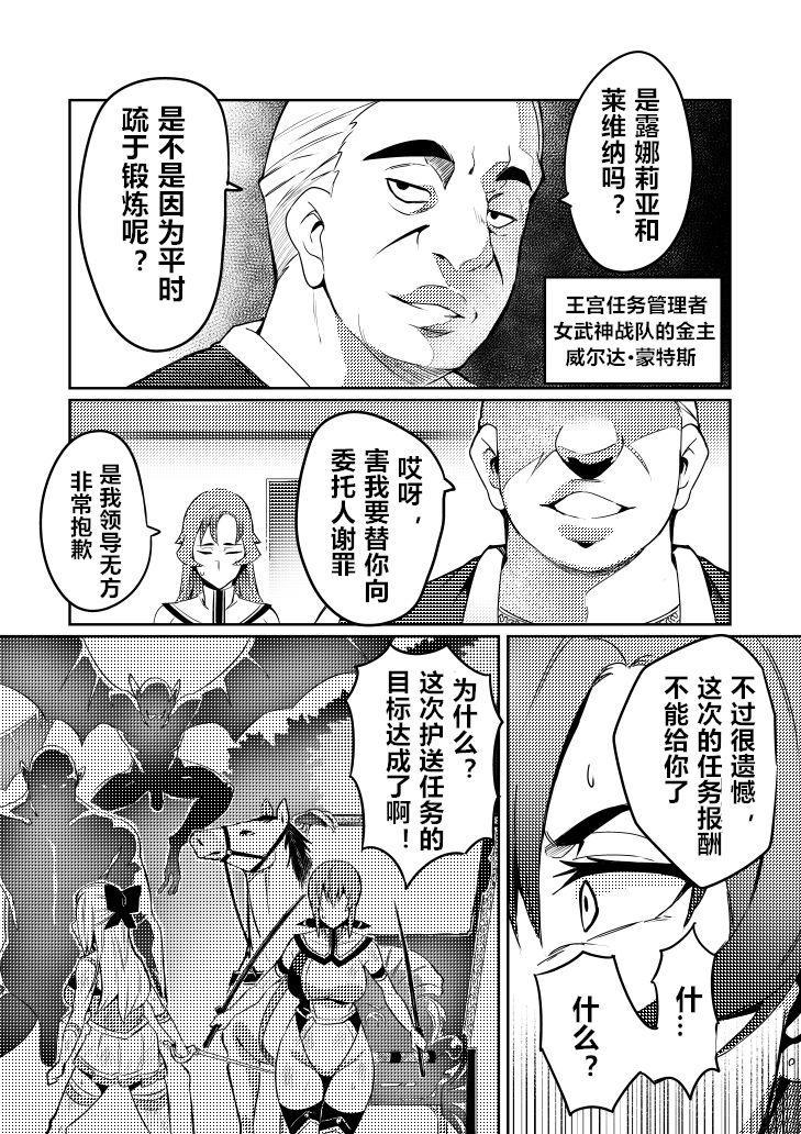 Touma Senki Cecilia 7-8(Chinese) 3