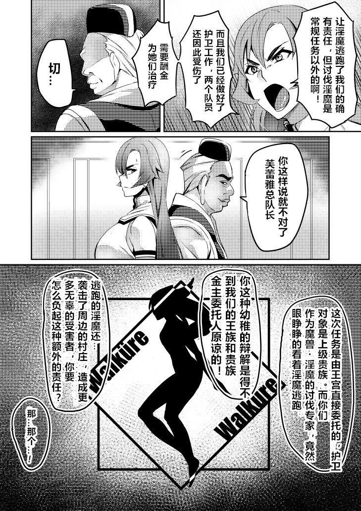 Touma Senki Cecilia 7-8(Chinese) 4