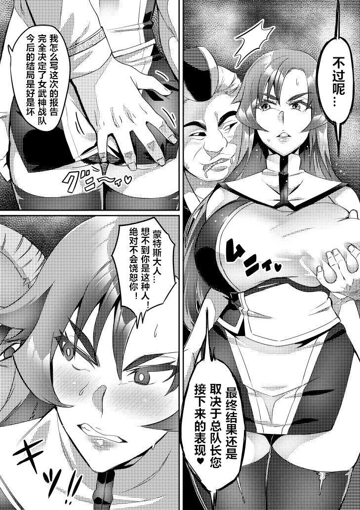 Touma Senki Cecilia 7-8(Chinese) 5