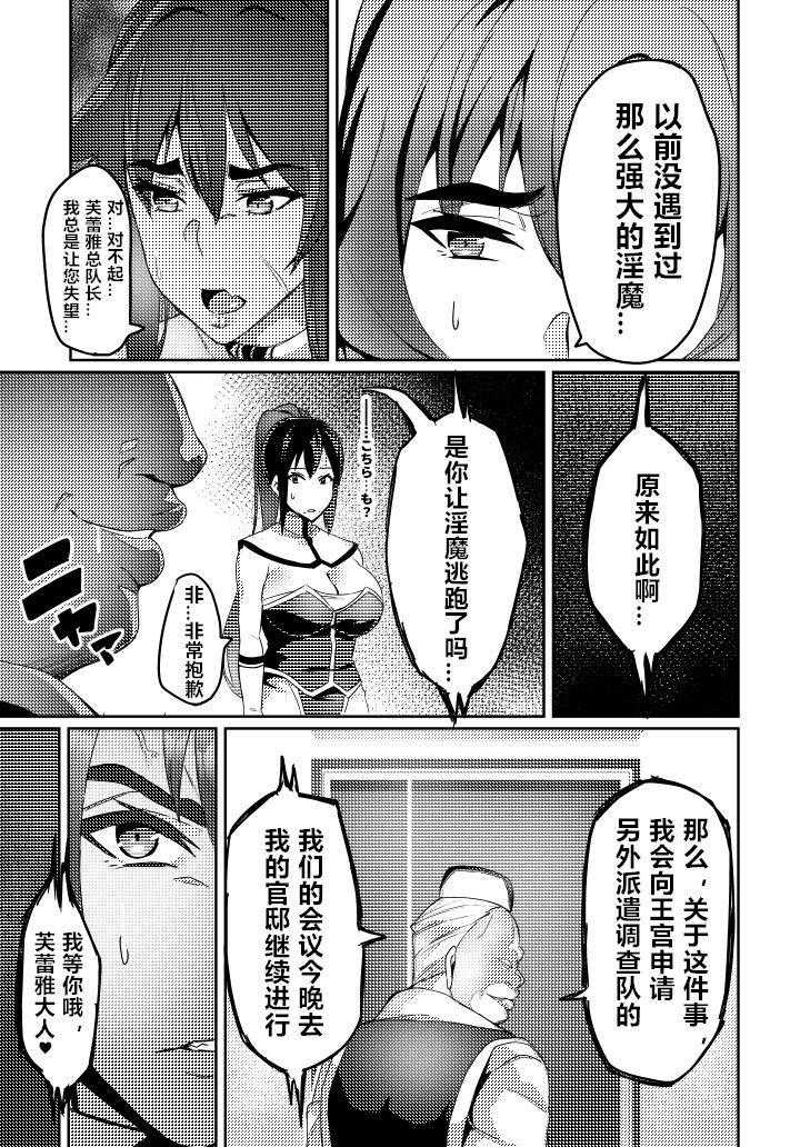 Touma Senki Cecilia 7-8(Chinese) 7