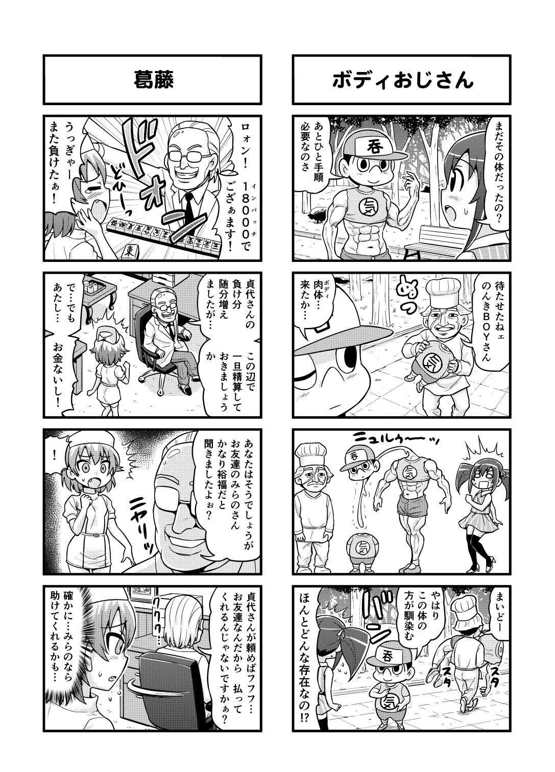 Nonki BOY Ch. 1-50 105