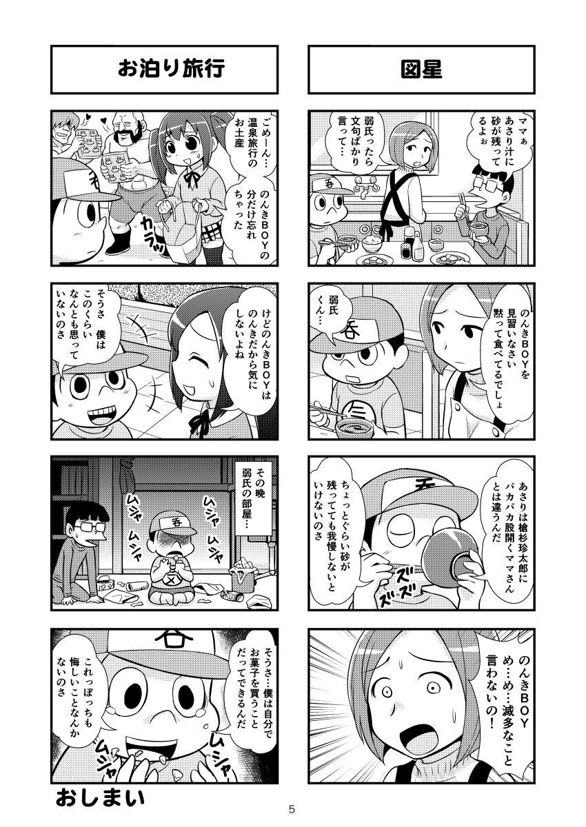 Nonki BOY Ch. 1-50 10