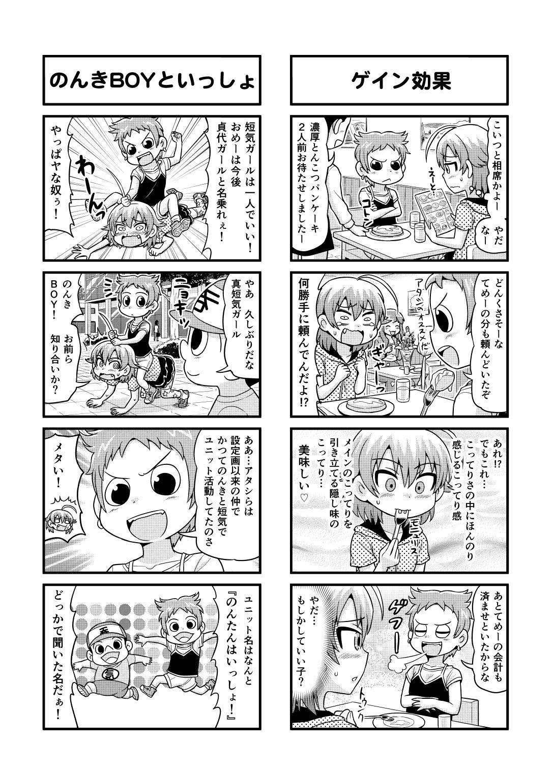 Nonki BOY Ch. 1-50 112