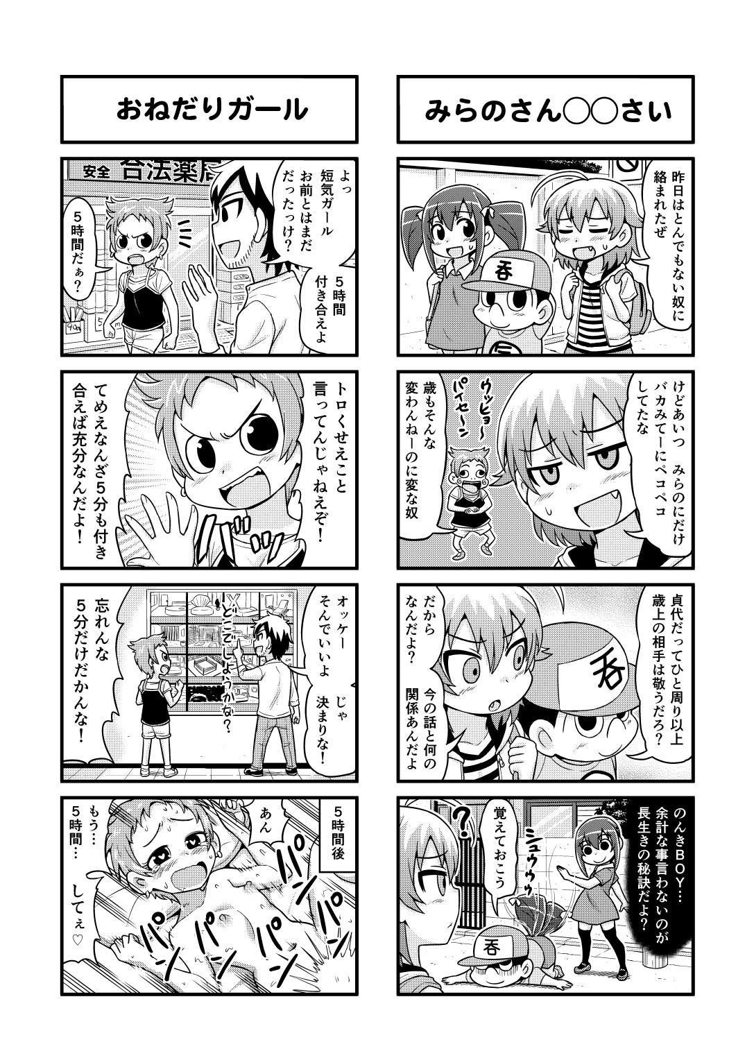 Nonki BOY Ch. 1-50 114