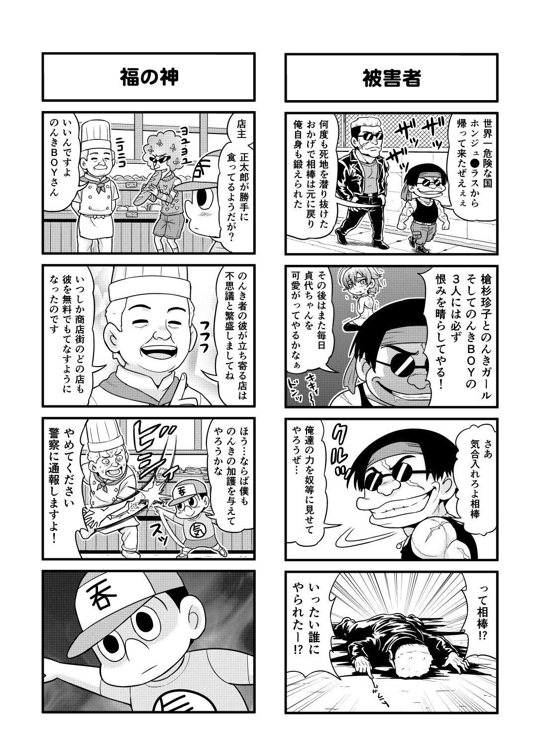 Nonki BOY Ch. 1-50 123