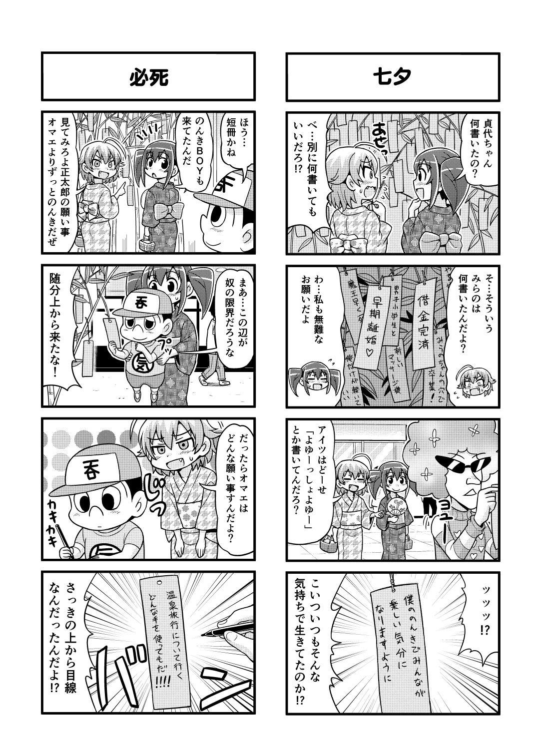 Nonki BOY Ch. 1-50 125
