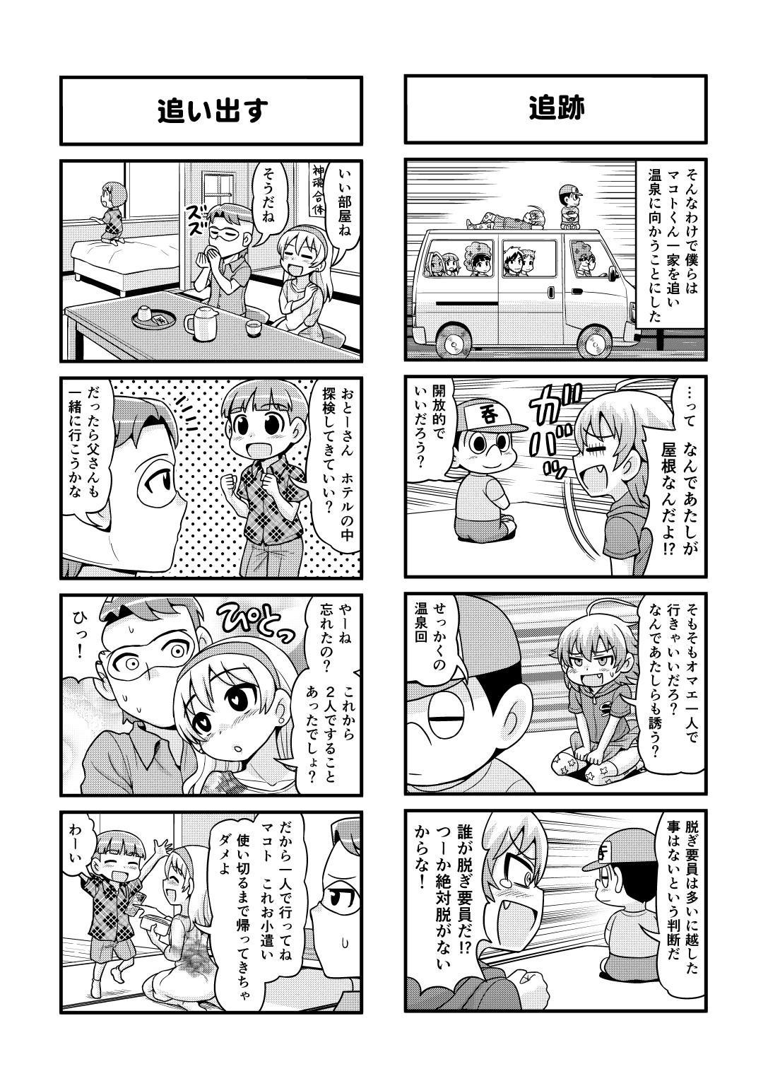 Nonki BOY Ch. 1-50 127