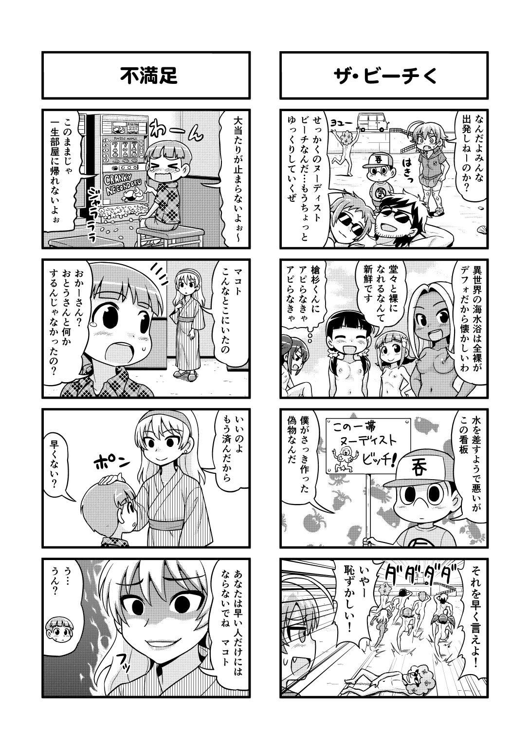 Nonki BOY Ch. 1-50 130