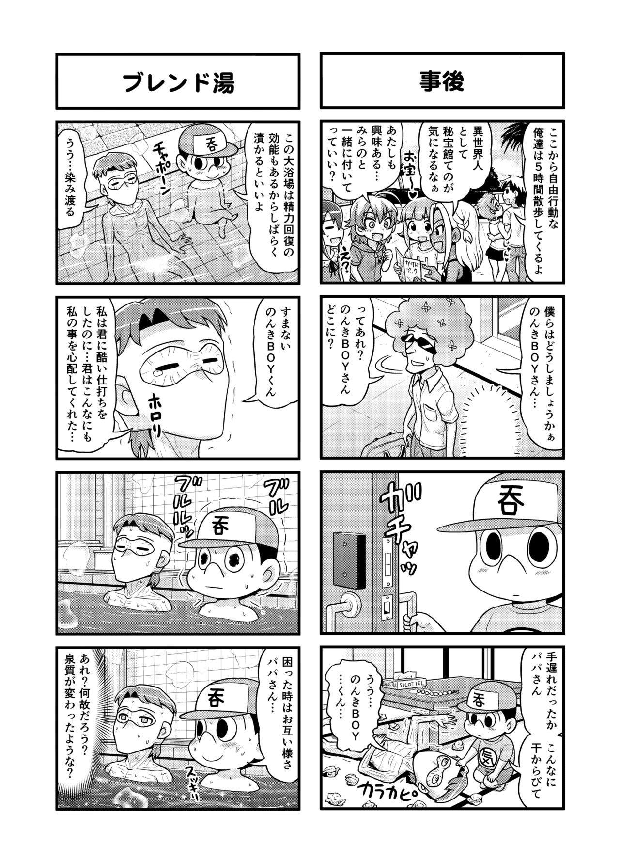 Nonki BOY Ch. 1-50 132