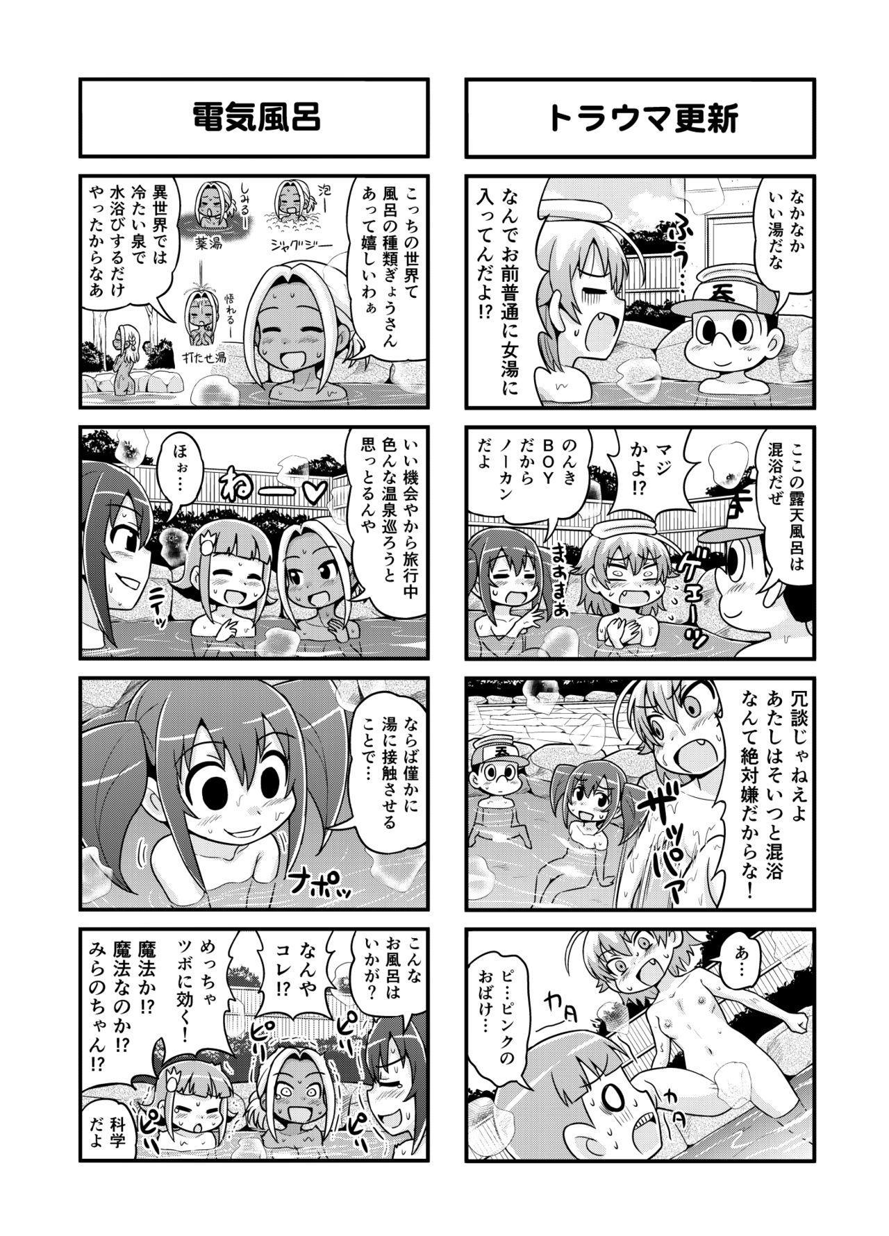 Nonki BOY Ch. 1-50 137