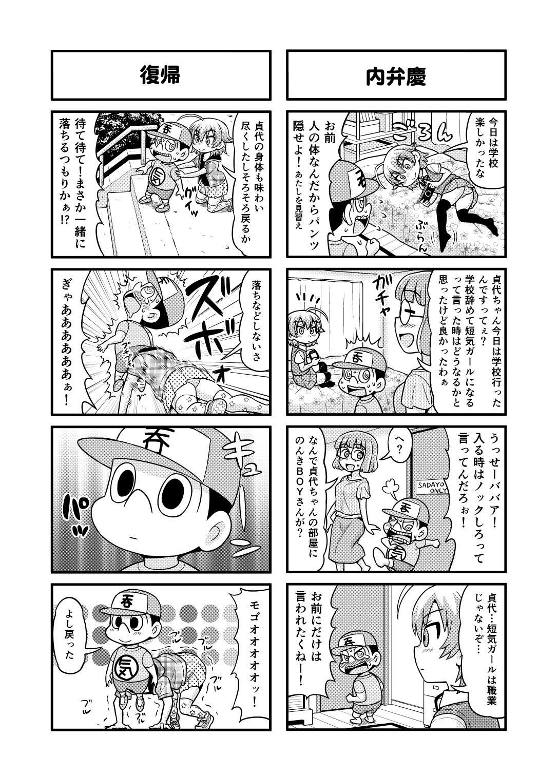 Nonki BOY Ch. 1-50 150